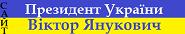 Сайт Президента України-Віктора Януковича