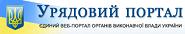 Урядовий сайт